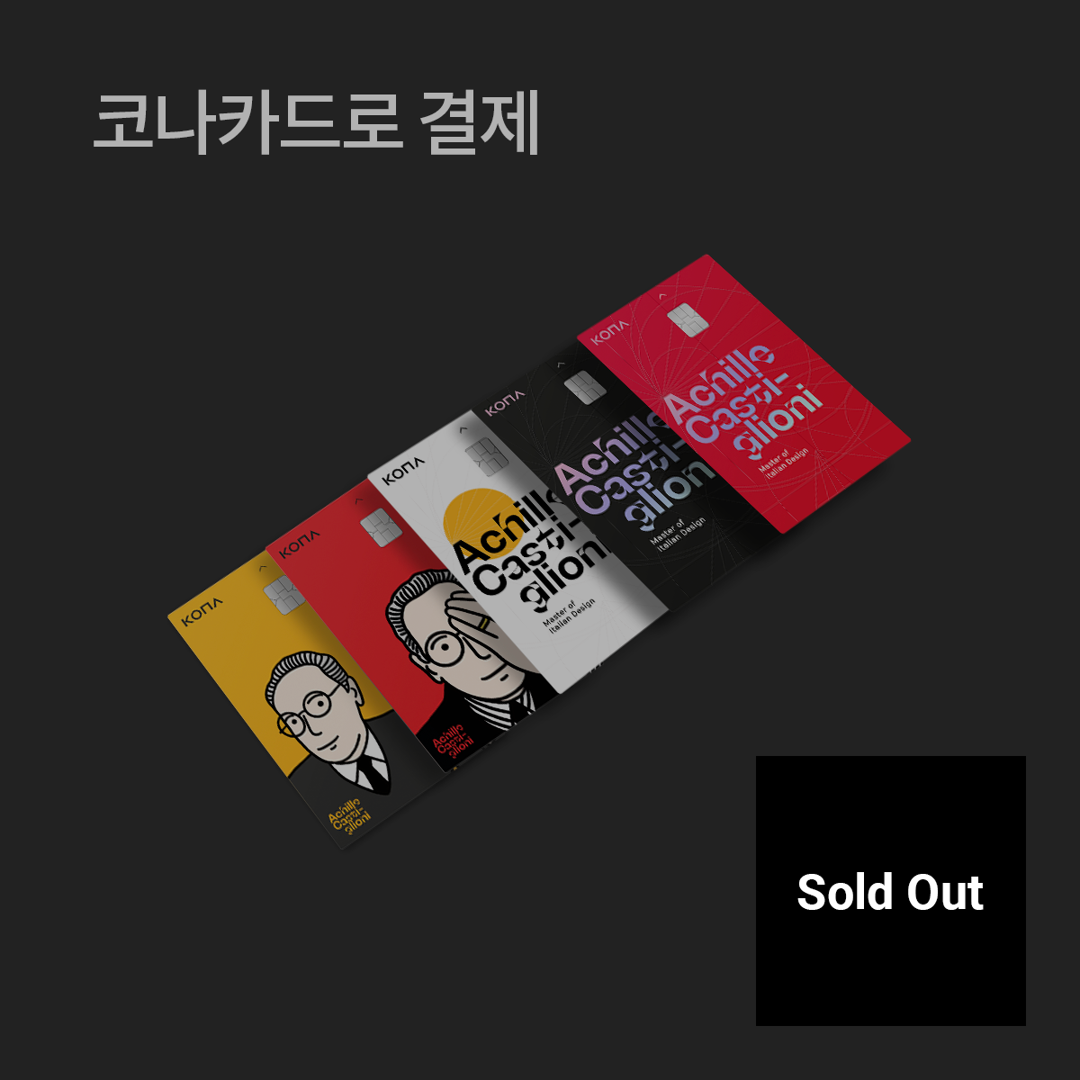 [카스틸리오니전시] 카드형 입장권 - 코나카드결제